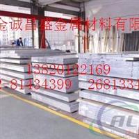 汉中7075铝板,7075超硬航空铝板