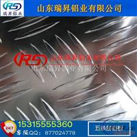 现货0.9mm五条筋花纹铝板每张价格