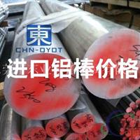 进口6082高硬度铝棒