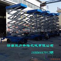 广州10米移动液压电动升降平台