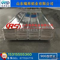 供应0.6mm压型铝板900型每平方价格是多少