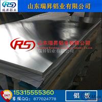 【铝板厂家 优惠多多】瑞�N供应1060 3003铝板