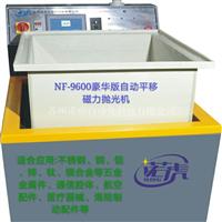 精密压铸件NF-9600去毛刺抛光机