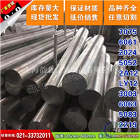 【上海韵哲】7049簿板7050中厚板6066超厚铝板