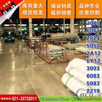 【国产进口】7A33铝合金7A52铝材8A06铝型材
