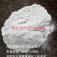 白閃專用鋁鎂合金粉廠家直銷價格優惠