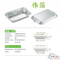 WB-157高档餐具环保餐盒飞机盒航空锡纸盒
