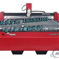 燕豐鋁板數控浮雕機熱賣13652653169