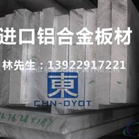 国产7A09高强度铝板厂家