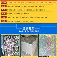 0.4毫米保温铝板多少钱一平方》厂家直销《
