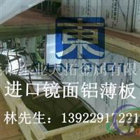 进口7A09高强度铝板