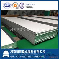明泰优质5005汽车配件铝板 全国直销