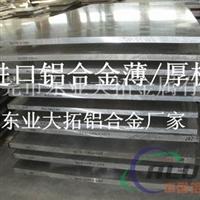 进口7075超厚铝板厂家