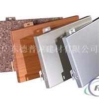 氟碳喷涂幕墙铝单板 铝板幕墙 厂家直销