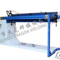 自动氩弧直缝焊机