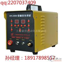 HY-2000金属焊接激光焊机金属修复厂家直销