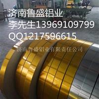 專業生產鋁帶