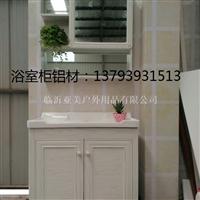 江苏全铝浴室柜铝型材规格