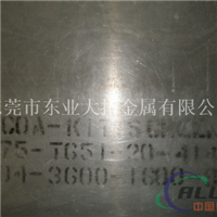 7075-T651镜面铝板