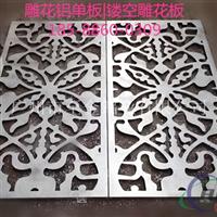 2.0mm雕花铝单板价格-厂家直销18588600309
