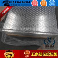 5mm五条筋花纹铝板^厂家现货出售