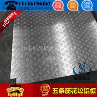 2.5mm五条筋花纹铝板2017年新价格