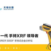 中国手持式合金分析仪器