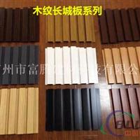 木纹长铝单板