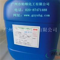 铝酸脱脂液 优质铝脱脂剂 超声波脱脂剂