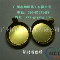 铝仿金黄色剂 铝钝化液 金属着色钝化液