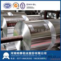 明泰供应优质安全药用铝箔卷