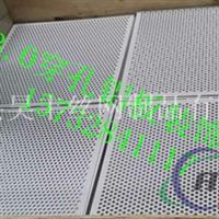鋁板沖孔裝飾網3.0厚鋁板裝飾吸音板