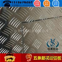 山东五条筋花纹防滑铝板3mm1.5mm厚现货