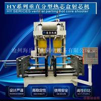 射芯机生产厂家 报价