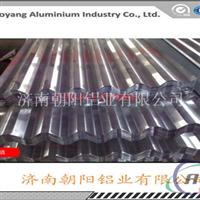 铝瓦楞板成批出售价格 铝瓦楞板加工厂