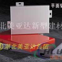 表面工艺氟碳喷涂铝单板
