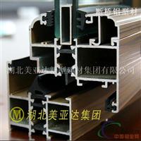 厂家特供隔热断桥铝型材