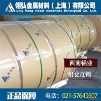 2A14铝卷专业生产