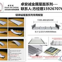 供應彎弧板扇形板直立鎖邊鋁鎂錳板