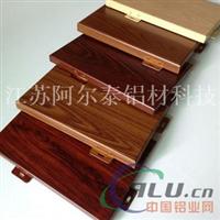 木纹铝单板定制 木纹铝单板幕墙加工生产