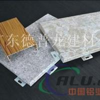 德普龙氟碳喷漆铝单板 异型勾搭板