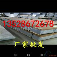 2219美铝变形铝合金棒 高耐磨2219铝板