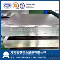 明泰热销5083船用铝板 供应5083船板