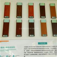 厂家供应3D,4D氟碳立体木纹系列铝型材