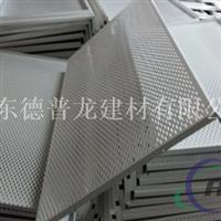 启辰4s店展厅白色柳叶孔镀锌钢吊顶板