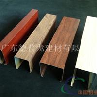 木纹铝方通 U型条形铝方通厂家直销