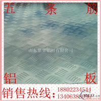生产花纹铝板