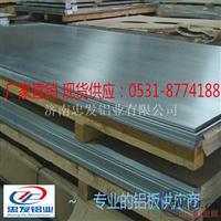 2011铝板规格 进口铝板价格