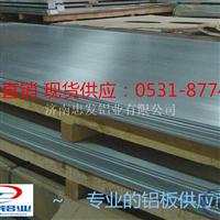 厂家直销铝板 铝锭 电解铝价格