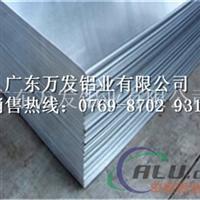 高硬度铝合金板耐研磨